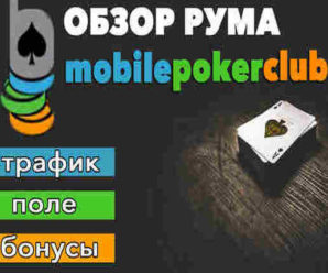 Обзор Mobile Poker Club