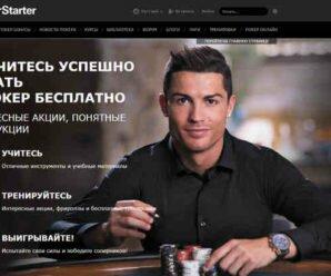 Онлайн покер без вложений: как начать большую игру?