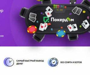 Покер онлайн на русские деньги